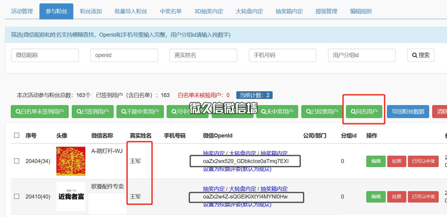微久信微信墙活动粉丝用户管理功能再次升级:增加查看同名用户功能