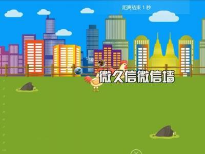 微久信微信墙养殖相关相关游戏:小鸡快跑游戏